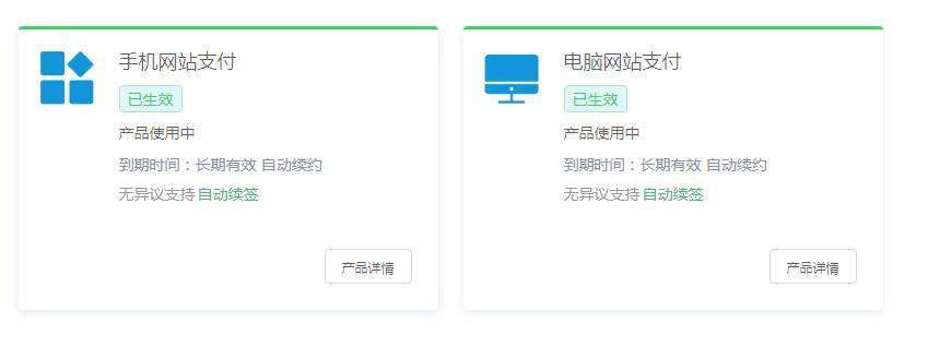 支付宝官方API接口申请及配置教程插图(1)